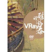VRay酷渲风暴(附赠DVD光盘2张)