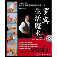 超炫玩主系列:羅賓生活魔術(附DVD)