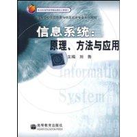 信息系统:原理方法与应用