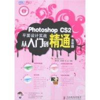 Photoshop CS2平面設計實戰從入門到精通(全彩版)(附盤)