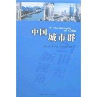 中國城市群