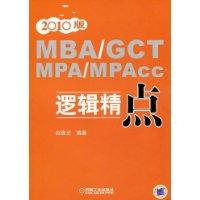 2010MBA GCT MPA MPAcc邏輯精點