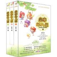 皇家幼儿园(套装共3册)
