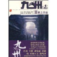 九州志·葵花2:紫之苦寂