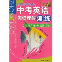 中考英語閱讀理解訓練