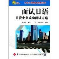 面试日语:日资企业成功面试方略(附MP3光盘1张)