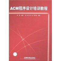ACM程序設計培訓教程