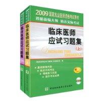 臨床醫師應試習題集(套裝上下冊)(附DVD光盤1張)