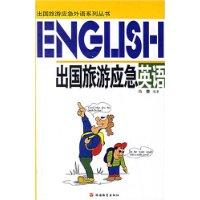 出国旅游应急英语
