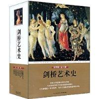 劍橋藝術史(套裝全8冊)