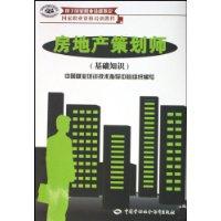 房地产策划师:基础知识(用于国家职业技能鉴定)