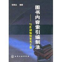 圖書内容索引編制法:寫作和編輯參考手冊