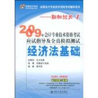 经济法基础:2009年会计专业技术资格考试应试指导及全真模拟测试(轻松过关1)