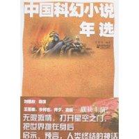 中國科幻小說年選
