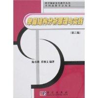單晶結構分析原理與實踐(第2版)