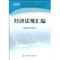 2009經濟法規彙編