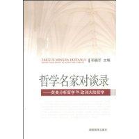哲学名家对谈录:英美分析哲学PK欧洲大陆哲学