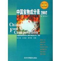 中國食物成分表(2002)