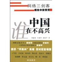 中國誰在不高興:網絡三劍客痛批中國憤青