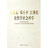 毛泽东邓小平江泽民论哲学社会科学