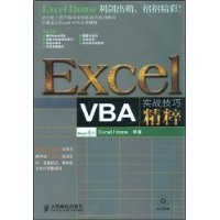 EXCEL VBA实战技巧精粹(附光盘1张)