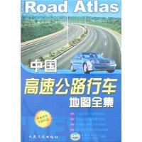 中國高速公路行車地圖全集