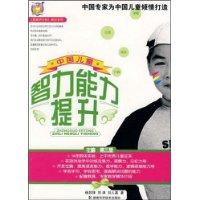 中国儿童智力能力提升(第3册)