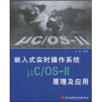 嵌入式實時操作系統μC/OS-2原理及應用