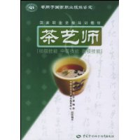 茶藝師(初級技能 中級技能 高級技能)