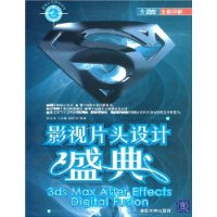 影視片頭設計盛典:3ds Max After Effects Digital Fusion(附1張DVD光盤)