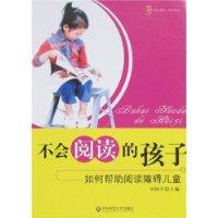 不会阅读的孩子:如何帮助阅读障碍儿童