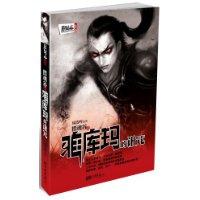 摄魂谷2:雅库玛的诅咒