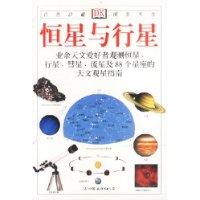恒星與行星(業餘天文愛好者觀測恒星行星彗星流星及88個星座的天文觀星指南)