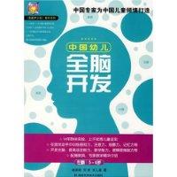 中国幼儿全脑开发(5-6岁)
