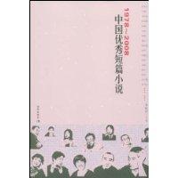 1978-2008中国优秀短篇小说