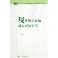 现代思想政治教育环境研究