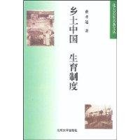 乡土中国:生育制度
