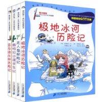 我的第一本科学漫画书(极地冰河历险记、亚马逊丛林历险记、撒哈拉沙漠求生记、无人岛探险记)