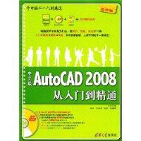中文版AutoCAD2008從入門到精通(附1張DVD光盤)