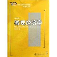 微觀經濟學(第3版)