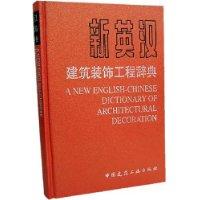 新英漢建築裝飾工程辭典