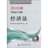 2010年中級會計資格:經濟法(附CD-ROM光盤1張)