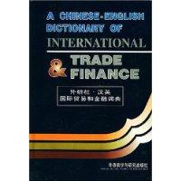 漢英國際貿易和金融詞典