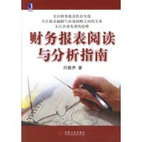 财務報表閱讀與分析指南