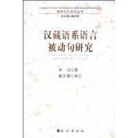 汉藏语系语言被动句研究