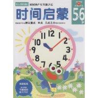 时间启蒙(5-6岁)