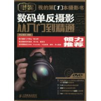 数码单反摄影从入门到精通(附DVD光盘1张)
