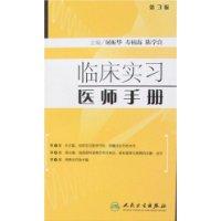临床实习医师手册(第3版)