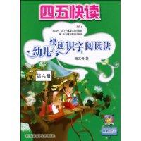 幼儿快速识字阅读法:第6册(附赠识字卡)
