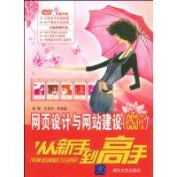 網頁設計與網站建設(CS3中文版):從新手到高手(配DVD光盤1張)
